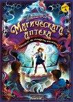 Магическата аптека - книга 4: Турнирът на хилядата таланта - Анна Руе -