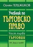 Учебник по търговско право - част 1: Търговци - Огнян Герджиков - книга