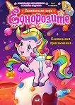 Еднорозите: Космически приключения - детска книга