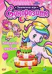 Еднорозите: Рожденият ден на принцесата - детска книга
