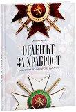 Орденът за храброст сред отличията на Царство България - книга