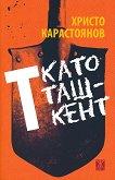 Т като Ташкент - Христо Карастоянов -