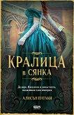Кралица в сянка - книга