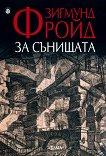 За сънищата - книга