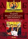 Чудото на българската писменост - книга