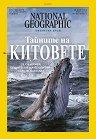 National Geographic България - Брой 5 / 2021 -