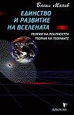 Единство и развитие на Вселената -