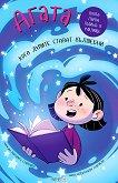 Агата - книга 9: Кога думите стават вълшебни - детска книга