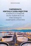 Съвременната нефтена и газова индустрия - книга