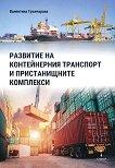 Развитие на контейнерния транспорт и пристанищните комплекси - Валентина Грънчарова -