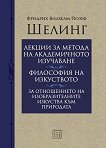 Лекции за метода на академичното изучаване. Философия на изкуството - книга