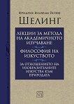 Лекции за метода на академичното изучаване. Философия на изкуството - Фридрих Вилхелм Йозеф Шелинг -