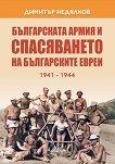 Българската армия и спасяването на българските евреи 1941 - 1944 - Димитър Недялков -