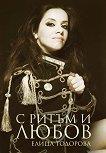 Елица Тодорова С ритъм и любов. Автобиография -