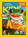 National Geographic Kids -