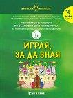 Златно ключе: Комплект познавателни книжки за 3. група в детската градина -