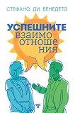Успешните взаимоотношения - Стефано ди Бенедето - книга