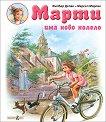 Марти има ново колело - книга