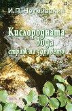 Кислородната вода - страж на здравето - Иван Павлович Неумивакин - книга