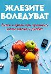 Жлезите боледуват - книга