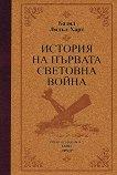История на Първата световна война. Луксозно издание - Базил Лидъл Харт -