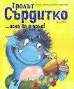 Тролът Сърдитко: Иска да е пръв! - детска книга