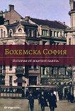 Бохемска София: Истории от жълтите павета - книга