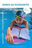 Книга за плуването -
