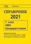 Справочник 2021 за кандидатстване след 7. клас -