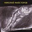 Сълза в окото на сянката - Николай Майсторов -