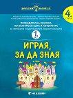 Златно ключе: Комплект познавателни книжки за 4. група в детската градина - книга за учителя