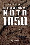 От Кюстендил до кота 1050 - книга