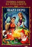 Голяма книга на приказките: Шарл Перо, Оскар Уайлд - Шарл Перо, Оскар Уайлд -