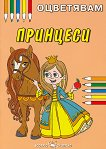 Оцветявам: Принцеси - книга