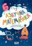 Азбучна математика - детска книга
