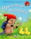 Малкото таралежче: Пролетна разходка - детска книга