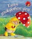Малкото таралежче: Един дъждовен ден - детска книга