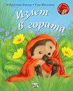 Малкото таралежче: Излет в гората - детска книга