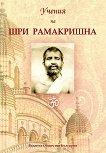 Учения на Шри Рамакришна -