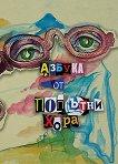 Азбука от попътни хора - Ивета Рашева -