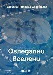 Огледални вселени. Стихотворения - Василка Петрова-Хаджипапа -
