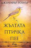 Жълтата птичка пее -