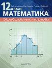 Математика за 12. клас - учебна тетрадка