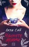 Чаеното момиче - книга