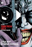 Батман: Убийствена шега : Луксозно издание - Алън Мур -