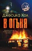 В огъня - книга