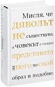 Братя Карамазови - книга