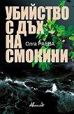 Убийство с дъх на смокини - книга