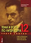 Теми и есета по литература за 12. клас - Трети свитък - Александър Панов, Андрей Ташев -