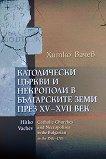 Католически църкви и некрополи в българските земи през XV - XVII век - книга